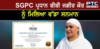 SGPC President Bibi Jagir Kaur honored by World Book of Records London