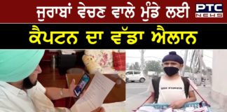 10-Year-Old Boy Selling Socks On the Road , Help Family Gets Support From Punjab CM