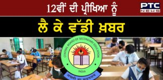 CBSE Board Class 12 Exams 2021 Updates : Govt to take final decision on board exams by June 3