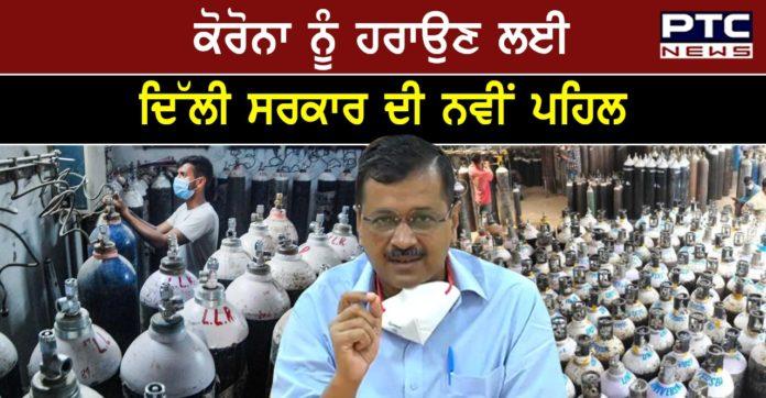 Covid-19: Delhi to start oxygen concentrator bank, announces CM Kejriwal