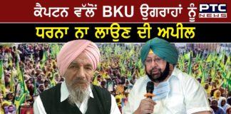 Punjab CM Urges BKU Ekta Ugrahan not to go forward with dharna