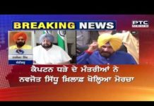 Captain's ministers open a front against Sidhu