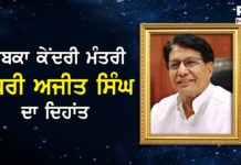 Former Union Minister And RLD Chief Ajit Singh Dies Of COVID-19