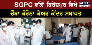 SGPC Has been established 4th Corona Care Center at Ferozepur