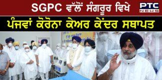 SGPC has been open 5th corona care center at Gurudwara Nankiana Sahib Sangrur