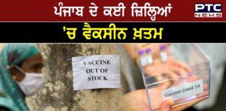 Punjab de kay Vaccine Center te nhi phunchi Corona vaccine, lok ho rhe ne paresan