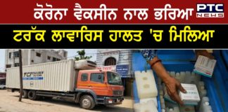 Truck with 2.4 lakh doses of Covid vaccines abandoned for 12 hours in Madhya Pradesh