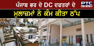Employees of Deputy Commissioner offices across Punjab went on strike for 2 days from today