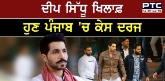 Deep Sidhu against case registered in Jetto Faridkot for violating corona rules