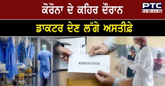 Doctors resign during second wave of Coronavirus epidemic in Punjab