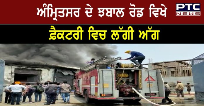 Fire in Packing of almonds and cashews packing factory on Jhabal Road in Amritsar