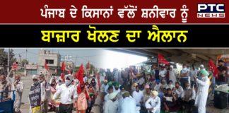 Punjab Farmers walo 8 may nu punjab sarkar walo laye lockdown da kita jawega virodh