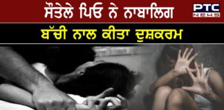 Father rape his minor daughter , The daughter became pregnant