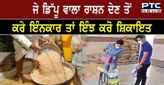 Central government free ration for 2 months if the dealer refuses then complain here