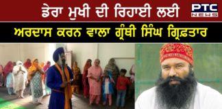 Bathinda : Granthi Singh Arrested After Ardaas Gurdwara Sahib For Releasing Ram Rahim
