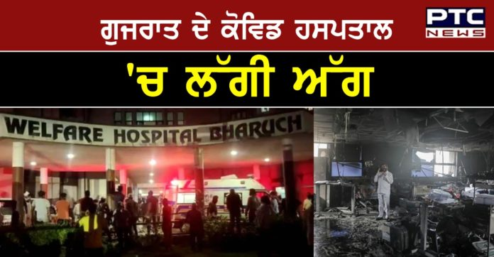 16 Covid-19 patients and 2 nurses die in fire at Gujarat hospital