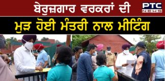 Unemployed Multipurpose Health Workers Meet Health Minister Balbir Singh Sidhu