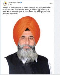 Congress MLA Kulbir Singh Zira father and former minister Inderjit Singh Zira dies