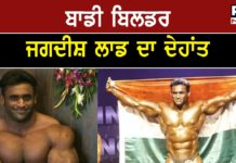 Mr. India and International body builder Jagdish Lad dies of COVID-19
