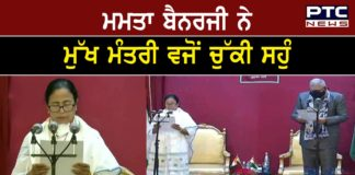 Mamata Banerjee takes oath as West Bengal CM for third consecutive term