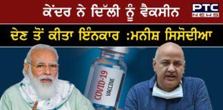 Bharat Biotech refused vaccine supply, mismanagement by Centre, says Manish Sisodia