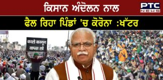 Manohar Lal Khattar appealed to farmer leaders suspend protest amid covid19 spread