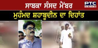 Former RJD MP Mohammad Shahabuddin dies of Covid in Delhi hospital
