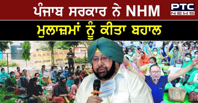 Punjab Government reinstates NHM employees to resume duty By ending the strike
