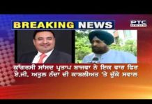 Partap Bajwa demanded removal of Atul Nanda from office