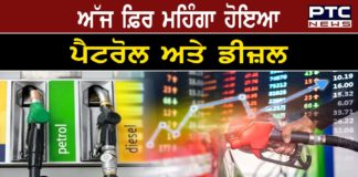 Petrol and diesel prices hiked again to reach record high ,Check rates in your city