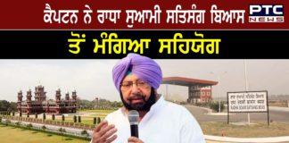 Punjab CM Seeks support from Radha Saomi Satsnag Beas to combat Covid Crisis