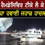 MP Govt Charter Plane Carrying Remdesivir Crash-Lands in Gwalior