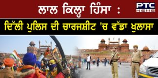 Delhi Police chargesheet claims R-Day violence at Red Fort 'well-planned conspiracy'