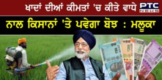 Sikander Singh Maluka says Punjab farmers would have to cough up Rs 1100 crore more due to hike in fertilizer rates
