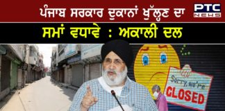 SAD asks Cong govt to extend shop timings and allow all shops to open in a regulated manner