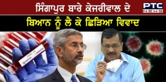 Arvind Kejriwal doesn't speak for India , S Jaishankar on Singapore Covid variant remark