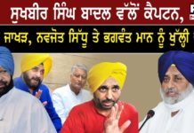 "SUKHBIR SINGH BADAL ASKS CAPT, SIDHU, BHAGWANT TO SHARE ""THE EVIDENCE"" THEY CLAIM TO HAVE ON SACRILEGE"