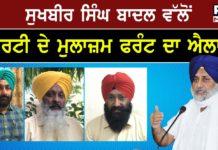 Sukhbir Singh Badal Announces Party Employees Front , Baj Singh Khaira appointed President