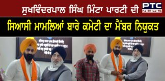 Sukhwinderpal Singh Minta appointed member of the SAD Political Affairs Committee