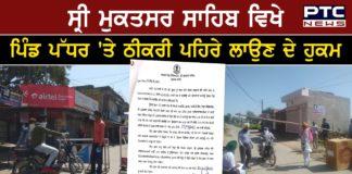 Thikri pahra at village level during night curfew and weekend lockdown in Sri Muktsar Sahib