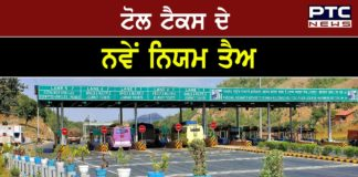 Government sets new standards for toll tax collection at 100 meters from the toll plaza