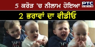 55-second video of two brothers auctioned for 5 crores, know what is it like?