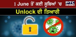COVID lockdown : Delhi ,Madhya Pradesh ,Maharashtra to unlock gradually from June 01, says CMs