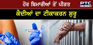 Vaccination of prisoners aged 18 to 44 years with other diseases started