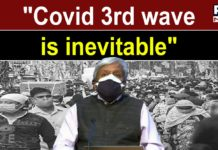 Third wave of coronavirus is inevitable, we should prepare: Centre