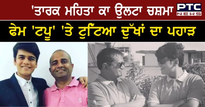 Taarak Mehta Ka Ooltah Chashmah actor Bhavya Gandhi's father dies of Covid-19