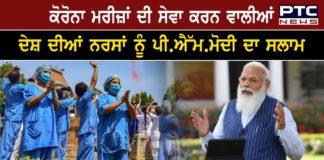 "''International Nurses Day Is A Day To Express Gratitude"": PM Modi"
