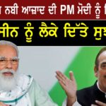 Ghulam Nabi Azad writes to PM Modi