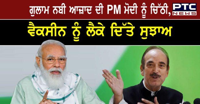 Ghulam Nabi Azad writes to PM Modi
