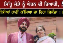 Navjot Singh Sidhu'